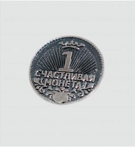 Счастливая монета (9501)
